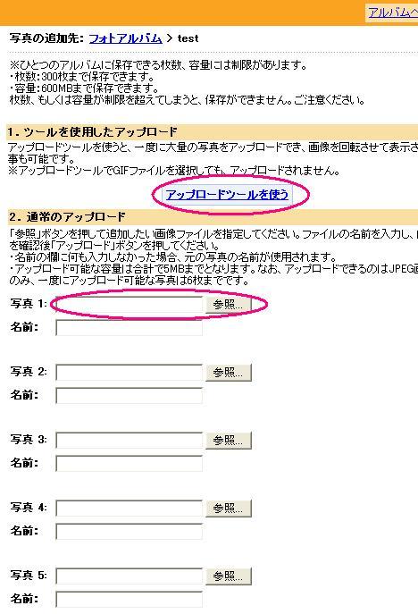 Yahoo!Photo.JPG